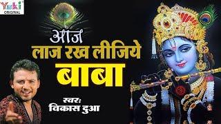 बुधवार स्पेशल श्री कृष्ण भजन : आज लाज रख लीजिये बाबा : Vikash Dua : Khatu Shyam Baba Ka Bhajan