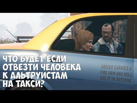 ЧТО БУДЕТ ЕСЛИ ОТВЕЗТИ ЧЕЛОВЕКА В ЛАГЕРЬ АЛЬТРУИСТОВ НА ТАКСИ - GTA 5