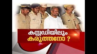 Franco mulakkal strong even in police custody ? | Asianet News hour 22 SEP 2018