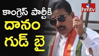 కాంగ్రెస్కు దానం నాగేందర్ రాజీనామా...! Danam Nagender Ready to Join TRS | Latest Updates | hmtv
