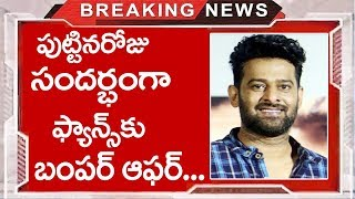 Prabhas Surprise Gift To Prabhas Fans On His Birthday