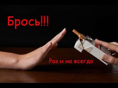 как бросить курить в сотый раз но навсегда:
