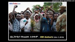 በኢትዮጵያ የቀጠለዉ ተቃዉሞ (Protest continues in Oromia)- DW Amharic (Oct. 7, 2016)