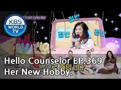 My wife goes fishing 300 out of 365 days.Please stop![Hello Counselor Sub:ENG,THA/2018.06.18]