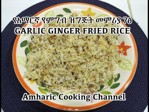 የአማርኛ የምግብ ዝግጅት መምሪያ ገፅ Garlic Ginger Fried Rice Recipe - Amharic