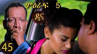 Dana Drama Season 5 Episode 45 | ዳና ድራማ ሲዝን 5 ክፍል 45