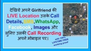 देखिये Girlfriend की  LIVE Location उसके Call Details, WhatsApp, Facebook,और सुनिए Call Recording