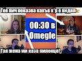 Какви хора има 00:30 в Omegle?