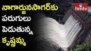 నాగార్జునసాగర్కు పరుగులు పెడుతున్న కృష్ణమ్మ..! Flood Inflow Increasing Into Nagarjuna Sagar Project