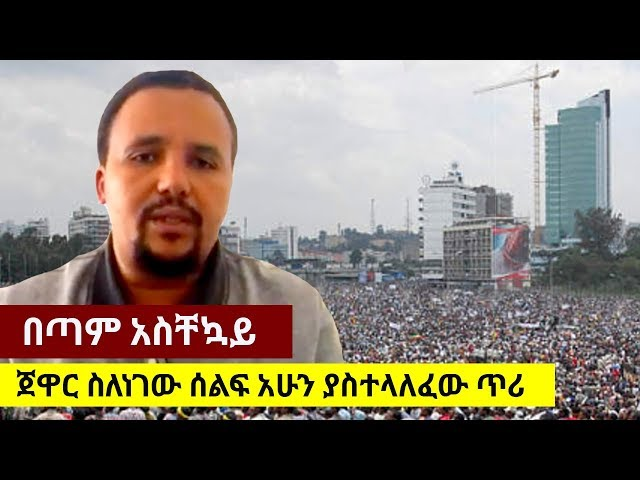 WATCH: Jawar Mohammed's Message to the People of Addis Ababa (Finfinnee)