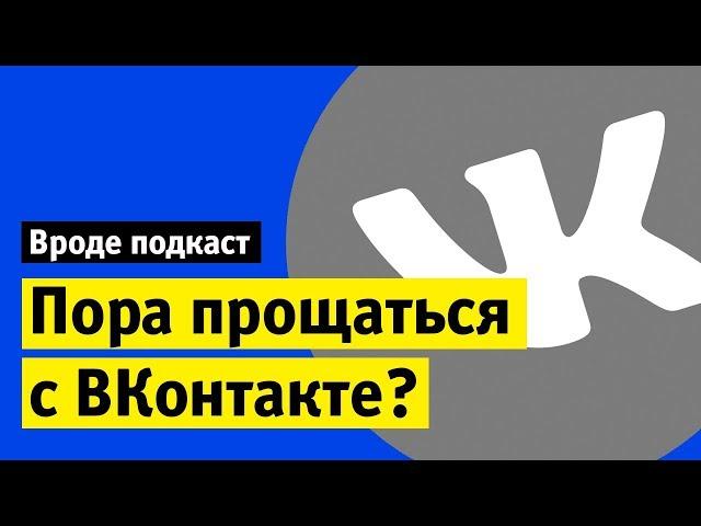 Пора прощаться с Вконтакте?  Вроде подкаст