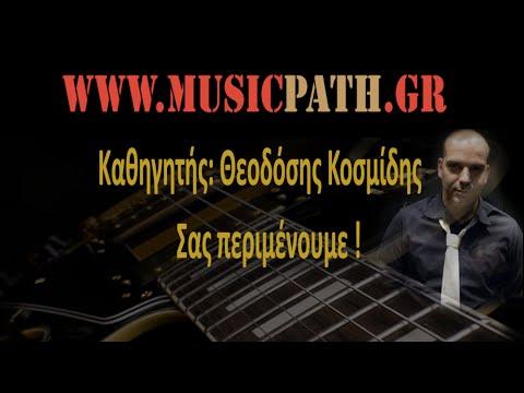 Www.musicpath.gr Μαθήματα Ηλεκτρικής κιθάρας