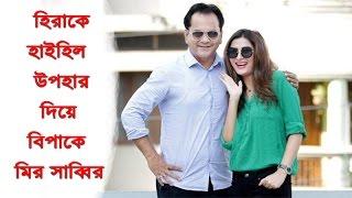 হাই-হিল উপহার দিয়ে বিপাকে পরলেন মির সাব্বির | Actress Hira | Mir Sabbir | Bangla News Today