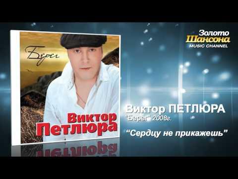 Виктор Петлюра - Сердцу не прикажешь