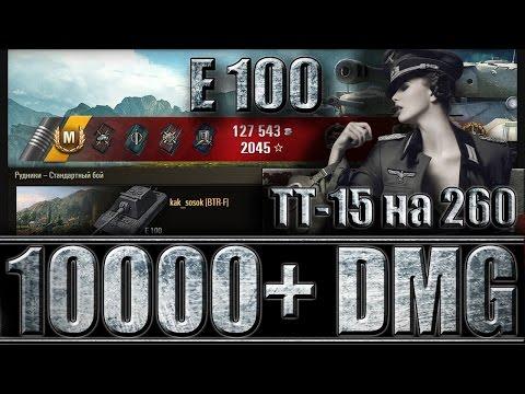 ТАНК Е 100 ЛБЗ ТТ-15 НА 260. Рудники - лучший бой E 100 World of Tanks.