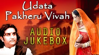 Prakash Mali New Song | Udata Pakheru Vivah | Full Audio Song | Rajasthani Gaane 2017