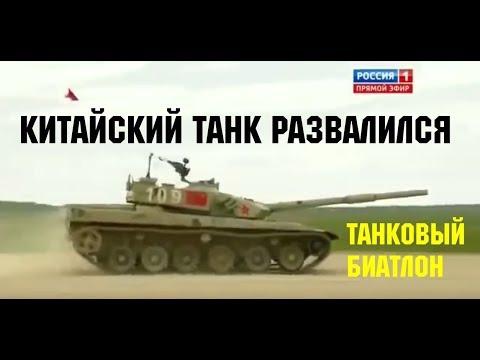 Танковый биатлон, китайский танк развалился