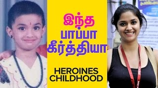 Unbelievable Tamil Heroines Childhood Photos | Cine Flick