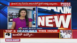 Breaking News : 8-Year-Old Raped in Srikakulam