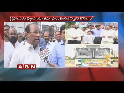 AP Speaker Kodela Siva Prasad Starts Polavaram Bus Yatra | Siva Prasad face to face