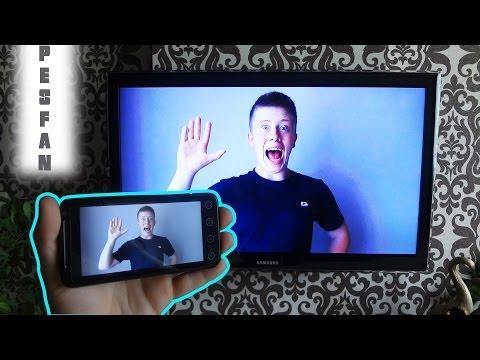 Как сделать телевизор через телефон 225