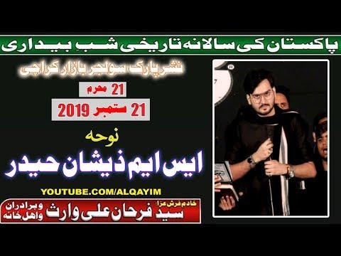 Live - Noha | Zeeshan Haider | Salana Shabedari - 21st Muharram 1441/2019 - Nishtar Park - Karachi