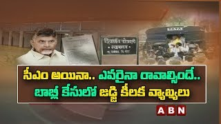సీఎం అయినా..ఎవరైనా రావాల్సిందే..జడ్జి కీలక వ్యాఖ్యలు | Maharashtra Court Gives Shock To Chandrababu