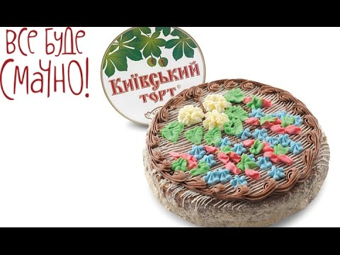 Рецепт «Киевского торта» — Все буде смачно — Выпуск 107 — 29. 11. 2014
