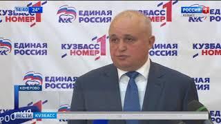 Сергей Цивилёв официально выдвинут на выборы главы Кузбасса от партии «Единая Россия»