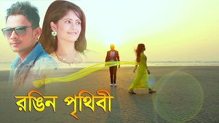Rongin Prithiby | Rafat | Sithi | Bangla New Music Video 2017 | HD | Infrequent Creation