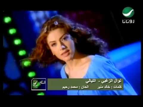 Nawal Al Zoughbi ... El Layali - Video Clip | نوال الزغبي ... الليالي - فيديو كليب