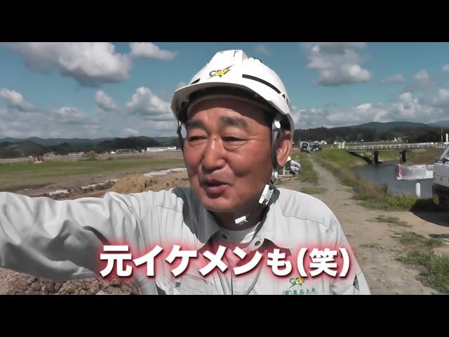 平鹿建設業協会 PR動画「We are EARTH CREATER!篇」