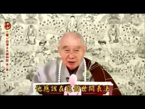 MỘT CÂU PHẬT HIỆU NIỆM ĐẾN CÙNG  Tịnh Độ Đại Kinh Khoa Chú 2014 Tập 2A   Pháp Sư Tịnh Không   YouTub