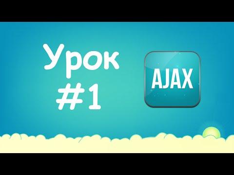Изучаем Ajax | Урок №1 - Что это?