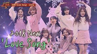 상큼 매력 뿜뿜↗↗ 오마이걸의 '2018 Love Song'♪ 투유 프로젝트 - 슈가맨2 7회