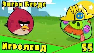 Мультик Игра для детей Энгри Бердс. Прохождение игры Angry Birds [55] серия
