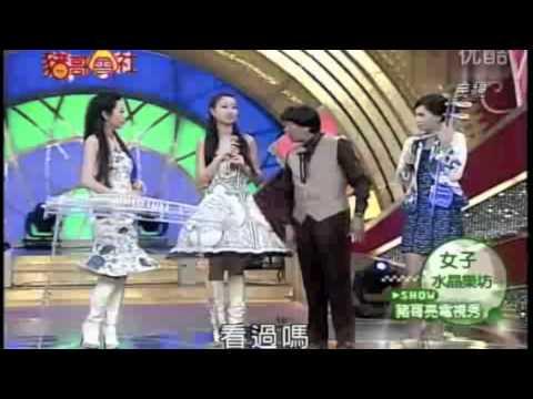 Variety show in Taiwan zhu ge hui she - YouTube