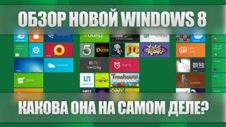 Обзор на Windows 8 by Mrk0tA