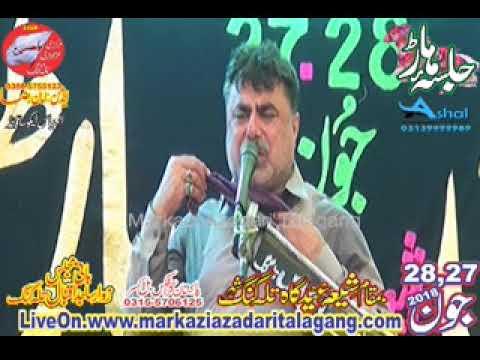Zakir Nasir Abbas Notak 28 Jun 2018 Talagang