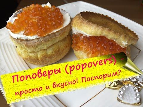 Поповеры (Popovers) - выпрыгивающие булочки, очень вкусные!