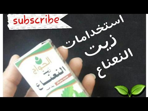 10 استخدامات لزيت النعناع للبشرة الشعر الصحة المنزل thumbnail