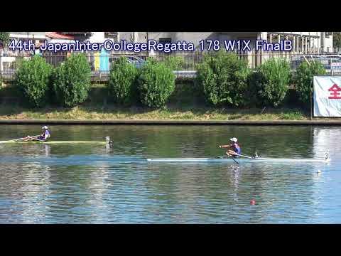 第44回全日本大学選手権 178 W1X(西田) FinalB