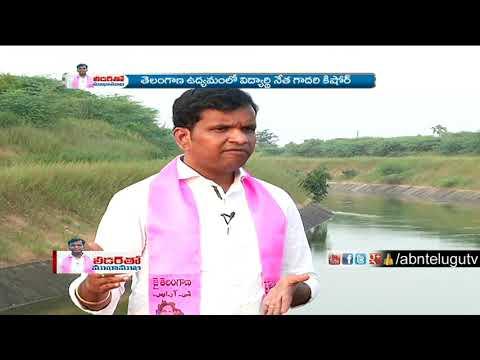 Thungathurthy Ex MLA Gadari Kishore kumar   Leadertho Mukha Mukhi   ABN Exclusive