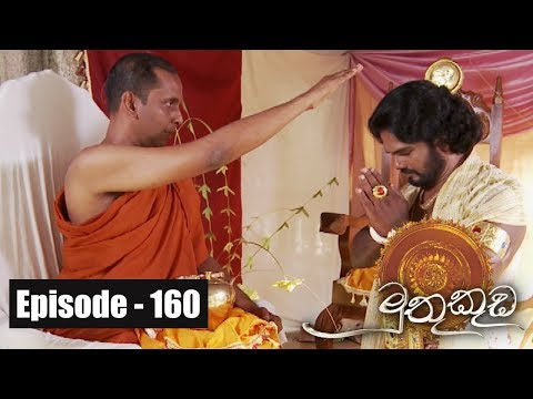 Muthu Kuda  | Episode 160 15th September 2017