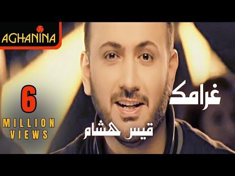 قيس هشام - غرامك / Kais Hisham - Gharamak