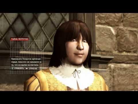 Assassin's Creed 2 - Миссия 7 - Тайна Петруччо