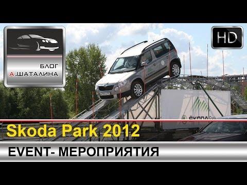 Проверка управляемости и внедорожных способностей автомобиля Skoda Yeti