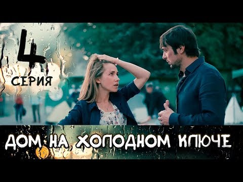 ДОМ НА ХОЛОДНОМ КЛЮЧЕ. СЕРИЯ 4 ≡ THE HOUSE AT THE COLD SPRING. EPISODE 4 (Eng Sub) #1