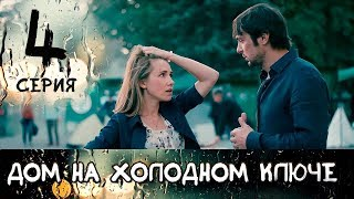 ДОМ НА ХОЛОДНОМ КЛЮЧЕ. СЕРИЯ 4 ≡ THE HOUSE AT THE COLD SPRING. EPISODE 4 (Eng Sub) 45.45 MB