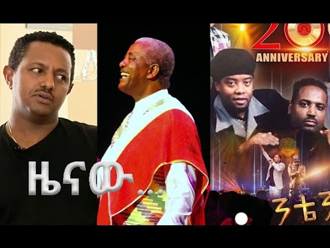 Teddy Afro - Sembere | Mahmud Ahmed & Lafontain | BIG NEWS!